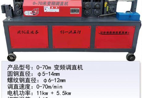0-70m变频调直机