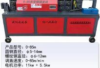 0-85m变频调直机