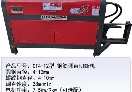 GT4-12型钢筋数控调直液压切断机