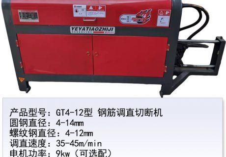 GT4-12型钢筋调直切断机